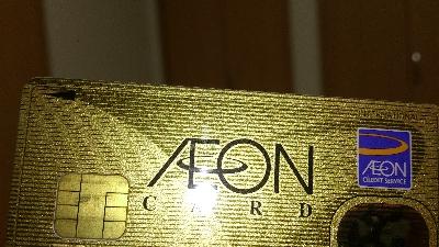 イオンのゴールドカード