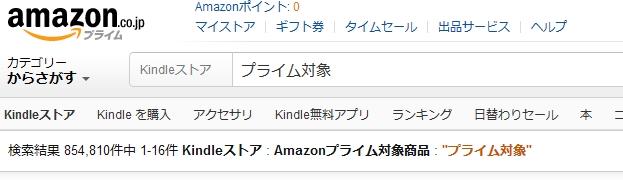 アマゾンのプライム検索