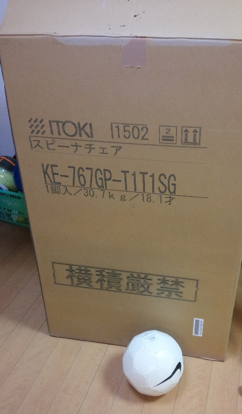 スピーナチェアの梱包箱